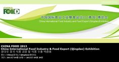 CHINA FOOD 2013 China International Food Industry & Food Export (Qingdao) Exhibition 칭다오 중국 식품 공업 및 식품 수출 박람회