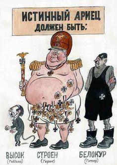 """""""A true Aryan"""", by Boris Yefimov, 1941"""