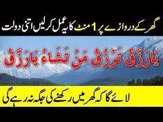 Dolat Mand Banne Ka Wazifa Islamic Wazifa For Rizq- Powerful Wazifa For Wealth And Prosperity Urdu - YouTube