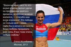 """Yelena Isinbayeva Елена Исинбаева a sus hinchas:  """"Queridos míos, a todos quienes creyeron en mí, que me desearon suerte por tanto tiempo, que rezaron por mí, ¡muchas gracias! Esta victoria no es solo mía; es nuestra. Sola no hubiera podido. Tu amor me dio la fuerza. Y yo también tengo mucho amor""""."""