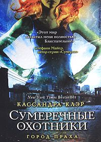 Cassandra Clares City of Ashes