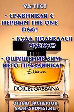 """Женская парфюмированная вода The One Essence от Dolce and Gabbana (отзыв VA-экспертов) - Женская парфюмерия - Результаты VA-тестов - Проект """"Ваш-Аромат.ру"""": духи, парфюмерия, тестеры #ParfumInRussia #vatest #vaтест"""