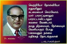 tamil quotes