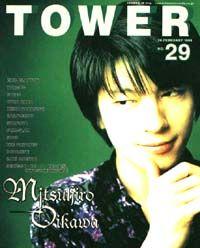 TOWER No.29 - Mitsuhiro Oikawa
