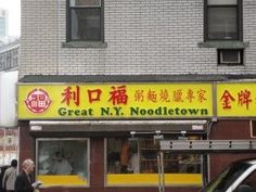 Great N.Y. Noodletown.  Beef Chow Fun and Salt Baked Shrimp.  Yum.