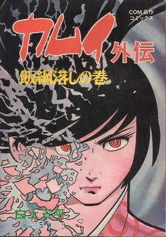 """kzgwss: except-musume: dance-till-day-break: hibiky: kusogaki: littletropicalthunder: sasniggle: カムイ外伝 "" Japanese Poster, Japanese Prints, Anton, Manga Art, Anime Manga, Comic Books Art, Comic Art, Shadow Warrior, Manga Covers"