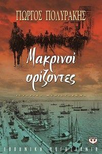 Μάιος 1888. Επτά χρόνια μετά την απελευθέρωση της Θεσσαλίας, ο κάμπος μοιάζει με καζάνι που σιγοβράζει· τα τσιφλίκια των Τούρκων μπέηδων αγοράζονται από βαθύπλουτους Έλληνες, ενώ η γύρω από τον κάμπο περιοχή ληστοκρατείται. Στο κονάκι του Άρη Χατζηπαυλή, ένα τρυφερό ειδύλλιο πλέκεται ανάμεσα στην Μπονιφάθεια, κόρη του γαιοκτήμονα, και στον Κωστή Αραβαντινό, γιο του αρχιεπιστάτη του.  Ένα μυθιστόρημα-ταξίδι στην Ιστορία της Ελλάδας!