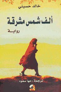 ألف شمس مشرقة - خالد حسيني
