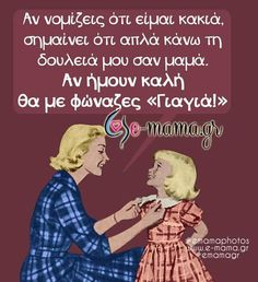Mommy Quotes, Funny Quotes, Congratulations Greetings, Kai, Words Quotes, Sayings, Funny Greek, Big Words, Greek Quotes