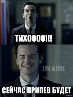 [Шерлок/Sherlock] | ВКонтакте Jim Meme, I Still Want You, Supernatural Memes, Detroit Become Human, Imagine Dragons, Fun Comics, Horror Films, Man Humor, Sherlock Holmes