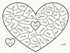 Draw a heart tell your child its his heart and write names of Surahs whenever ur child memorizes surah let him colour in.and tell him when u colour all ur heart it will be filled with light of Quran . Learning Arabic, Kids Learning, Learning Resources, Google Drive, Classroom Activities, Activities For Kids, Educational Activities, Quran Tafseer, Learn Arabic Alphabet