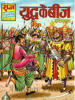 Bankelal comics collection pdf - Neeshu.com Read Comics Free, Comics Pdf, Download Comics, Indian Comics, Dennis The Menace, Lord Shiva, Queens, September, Articles