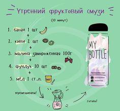 #smoothie #ideas #morning #Breakfast #banana #kiwi #raspberry #hazelnut #honey #смузи #идеи #утро #завтрак #банан #киви #малина #фундук #мед