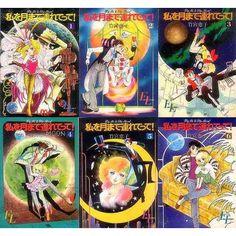 私を月まで連れてって!【6巻セット】 - 漫画、コミック -【garitto】