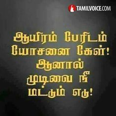 542 Best Tamil Quotes Images In 2019 Quote Life Quotes About Life