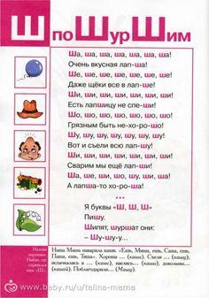 Логопедическая Азбука. Лагздынь. Russian Alphabet, Baby Staff, Russian Language, Kids Corner, Early Learning, Kids Education, Learn Russian, Kids Poems, Speech Therapy