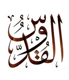 """ القدوس "" Allah Names, Arabic Calligraphy Art, Islamic Wallpaper, Cnd, Muhammad, Art Forms, Projects To Try, Artwork, Pattern"
