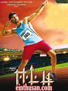 Eetti Tamil Movie Online - Atharvaa, Sri Divya, Jayaprakash and Naren. Directed by Ravi Arasu. Music by Ravi Arasu. 2015 [U]