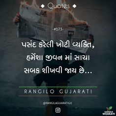 True Love Quotes, Strong Quotes, Happy Quotes, Best Quotes, Life Quotes, Evening Greetings, Shayari Photo, Gujarati Quotes, Simple Reminders