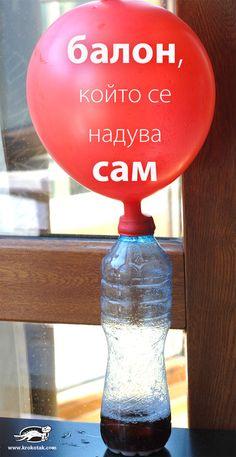 балон, който се надува сам