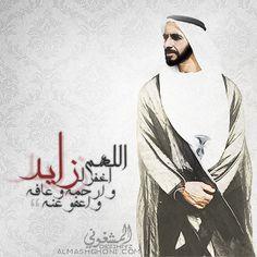 أول رئيس لدولة الإمارات العربية المتحدة  الشيخ زايد بن سلطان آل نهيان .  ..رحمه الله وطيّب ثراه    Sheikh Zayed bin Sultan Al Nahyan  #Sheikh #Zayed #UAE #AbuDhabi