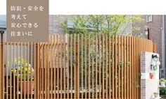 目隠し 防犯 安全 Wood Fence Gates, Gate Design, My Room, Blinds, Home Improvement, New Homes, Home And Garden, Outdoor Structures, Handmade