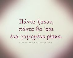 All Quotes, Greek Quotes, Feeling Loved Quotes, Love You, My Love, True Words, True Stories, Poems, Wisdom