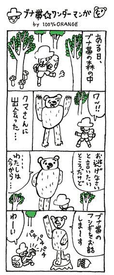 buna_manga.jpg
