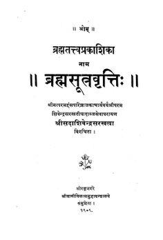 Commentaries of Sadasiva Brahmendra on Brahmasutra & Yogasutra Sanskrit Symbols, Sanskrit Tattoo, Hinduism, Spirituality, Faith, Mantra, Calligraphy, God, Google Search