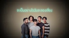 เสี่ยง - 25hours「Lyric Audio」 - YouTube