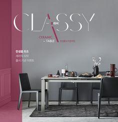 한샘몰 클래시 인테리어잡지 타이포 영문 자주 그레이 식탁 Cheap Furniture Online, Furniture Ads, Furniture Design, Discount Furniture, Ad Design, Layout Design, Interior Design, Flyer Design, Design Ideas