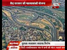 Report on Delhi Mumbai Industrial Corridor DMIC- A1TV | Dholera Smart City.  For more information please visit us: http://www.dholera-smart-city-phase2.com/ Or Contact Us : +91 7096961244, +91 7096961242