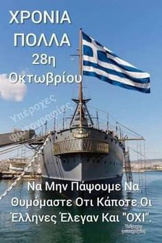 Greek Symbol, Greece Pictures, Greek Flag, Movie Quotes, Life Quotes, Greek Beauty, The Son Of Man, Greek Quotes, Greek Life