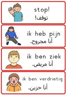 annejette Dutch Language, Arabic Language, Beautiful Arabic Words, Learning Arabic, Expressions, Creative Teaching, English Vocabulary, My Teacher, Learn English