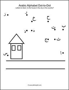 www.arabicplayground.com Alphabetical Dot-to-dots worksheet set by Al Tilmeedh