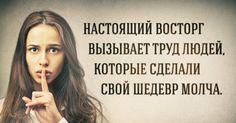 Не кричите о своих планах. Обсуждение на LiveInternet - Российский Сервис…