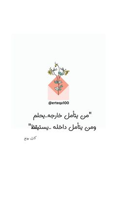 Arabic English Quotes, Arabic Love Quotes, Islamic Inspirational Quotes, Islamic Quotes, Cover Photo Quotes, Picture Quotes, Mood Quotes, Life Quotes, Arabic Tattoo Quotes