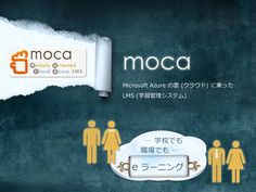 e ラーニングシステム moca ( http://www.timedia.co.jp/moca ) の説明資料。 オープンソースの LMS (学習管理システム) を Microsoft Azure の上で動かします。