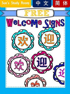 Chinese greeting posters simplified traditional versions welcome sign posters freebie m4hsunfo