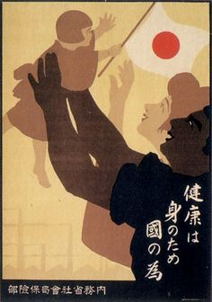 Vintage Japanese poster of family and flag