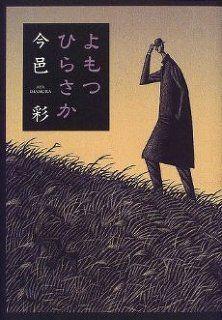 私は今邑彩「よもつひらさか」装丁・装画/北見隆が好きです。 小説の内容と装画のイメージがぴったりで気に入っています。