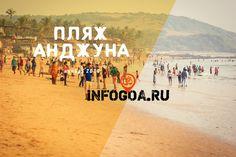 В Анджуне длинная полоса пляжа и маленькие волны, а еще здесь есть несколько знаменитых кафе на берегу – все это и привлекает сюда множество туристов, индийцев, хиппи и остальных путешественников.