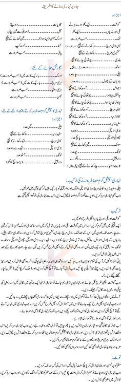 Javed Nihari Recipe in Urdu | KFoods.com