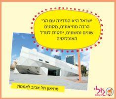 נראה לי שאנחנו יכולים להכריז שישראל היא בירת תרבות המוזיאונים הגדולה!  עוד עובדות וחידות ישראליות -  www.lettersfromjulie.com 058-5454448