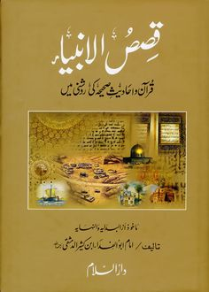 Qasas-ul-Anbiya... A must read book. Easy reading/listening on the following link: http://islamic-creed.com/Makki%20-%20Qasas%20ul%20Anbiya%20(stories%20of%20the%20prophets)%201.html