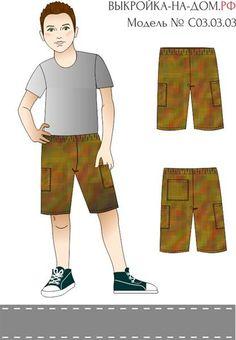 Трикотажные шорты на мальчика