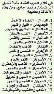 Islamic Teachings, Islamic Quotes, Words Quotes, Sayings, Arabic Poetry, Learn Islam, Beautiful Arabic Words, Arabic Language, Islam Facts