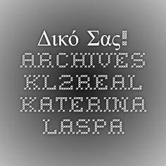 Δικό Σας! Archives - KL2Real - Katerina Laspa