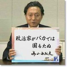 Twitter / gatapi21: 「政治家がバカでは国もたぬ」、身を持って、証明した人物。