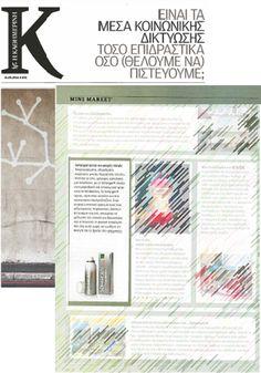 #Sofargen spray στο περιοδικό #Κ της Καθημερινής